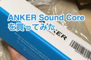 ANKER Sound Core を買ってみた