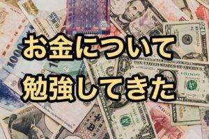 ファイナンシャルアカデミーでお金について勉強してきた