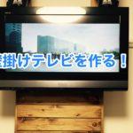 DIYで壁掛けテレビを作る!