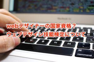 webデザイナーの国家資格?ウェブデザイン技能検定について