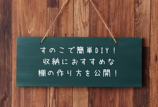 すのこで簡単DIY!収納におすすめな棚の作り方を公開!