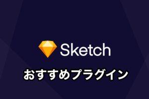 Sketchおすすめプラグイン