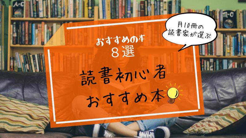 読書初心者におすすめしたい本8選をご紹介!