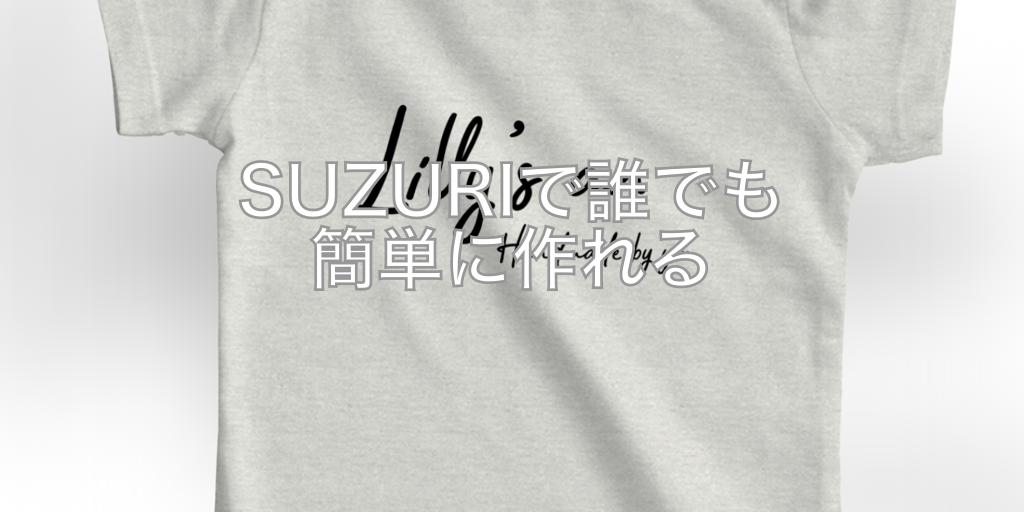 SUZURIで誰でも簡単に作れる