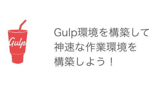 gulpで最適な作業環境を構築しよう!