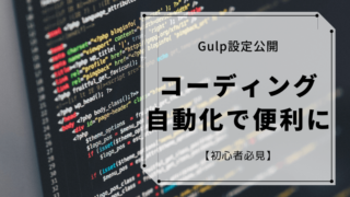 Gulp設定公開!コーディングが自動化されて便利に【初心者必見】