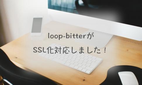 loop-bitterがSSL化対応しました