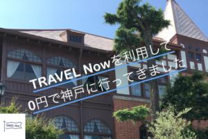 TRAVEL Nowで神戸へ行ってきた