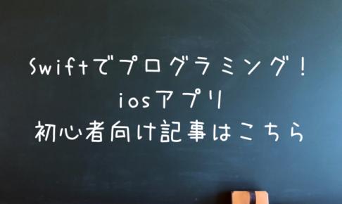 Swiftでプログラミング!iosアプリ作成の初心者向け記事はこちら