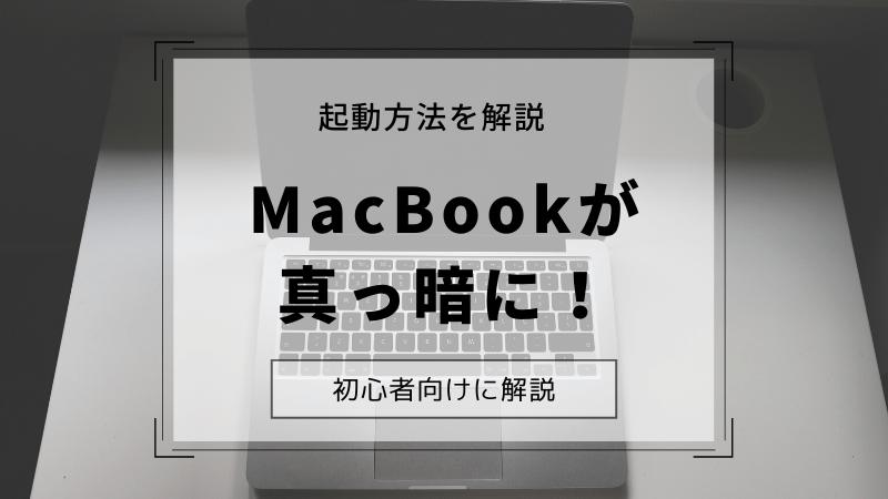 MacBookが画面が真っ暗になった!起動しない!って人の復元方法