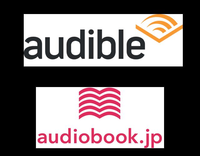 オーディブルとaudiobook.jp