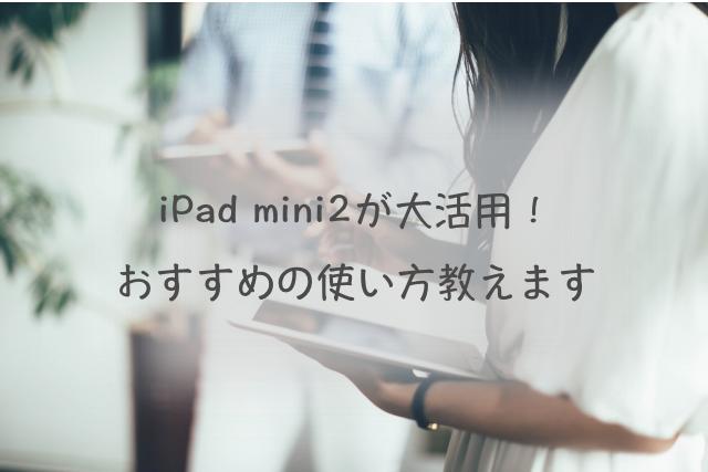 iPad mini2が大活用! おすすめの使い方教えます