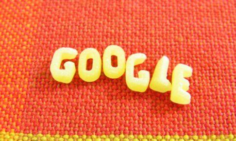 googleの拡張機能