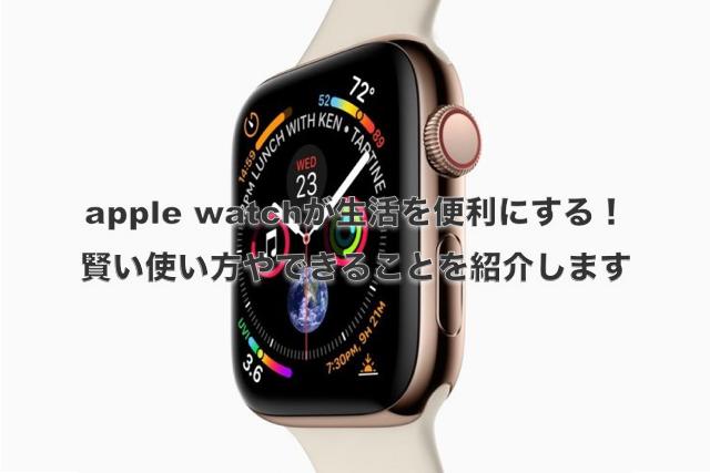 apple watchが生活を便利にする!賢い使い方やできることを紹介します