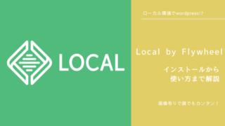 Local by Flywheelで簡単にローカル環境でWordPressを!使い方紹介!