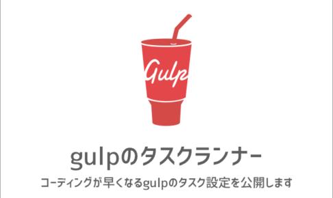 コーディングが早くなるgulpのタスク設定を公開します