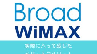 Broad WiMAXって安い?実際に入って感じたメリットデメリット
