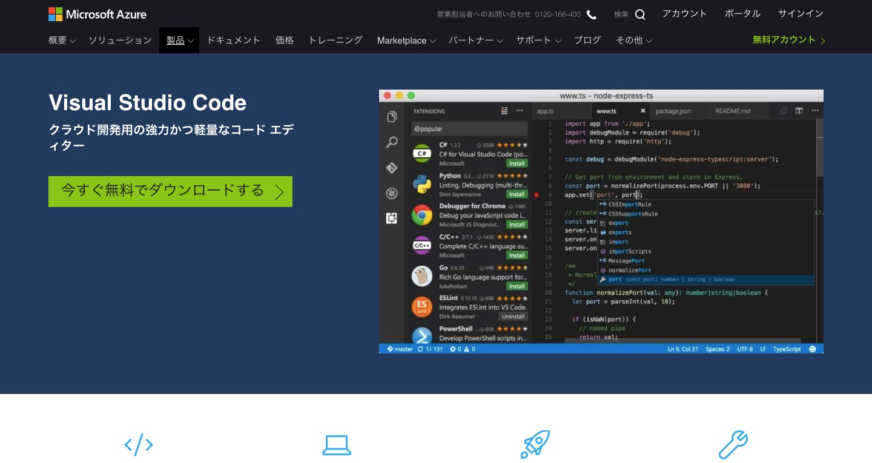 VS Codeインストール