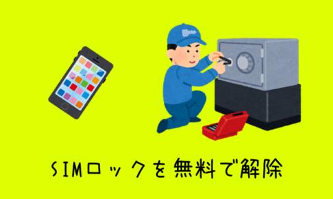 UQ mobileのSIMロックを無料で解除できる方法をお教えします