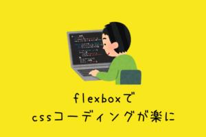 非公開: flexboxの使い方を解説!cssレイアウトを楽にする方法を教えます