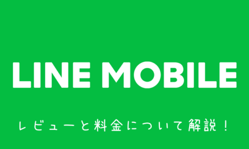 LINEモバイルのレビューと料金について解説!