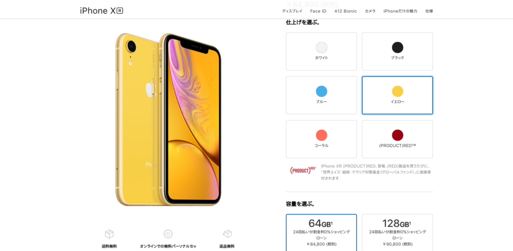 iPhone XR 64GB イエロー Apple(日本)
