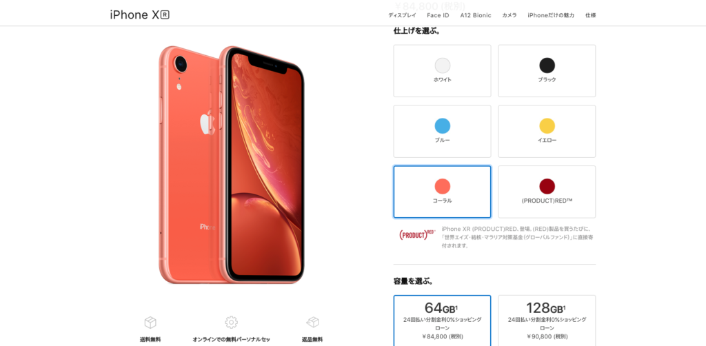 iPhone XR 64GB コーラル Apple(日本)