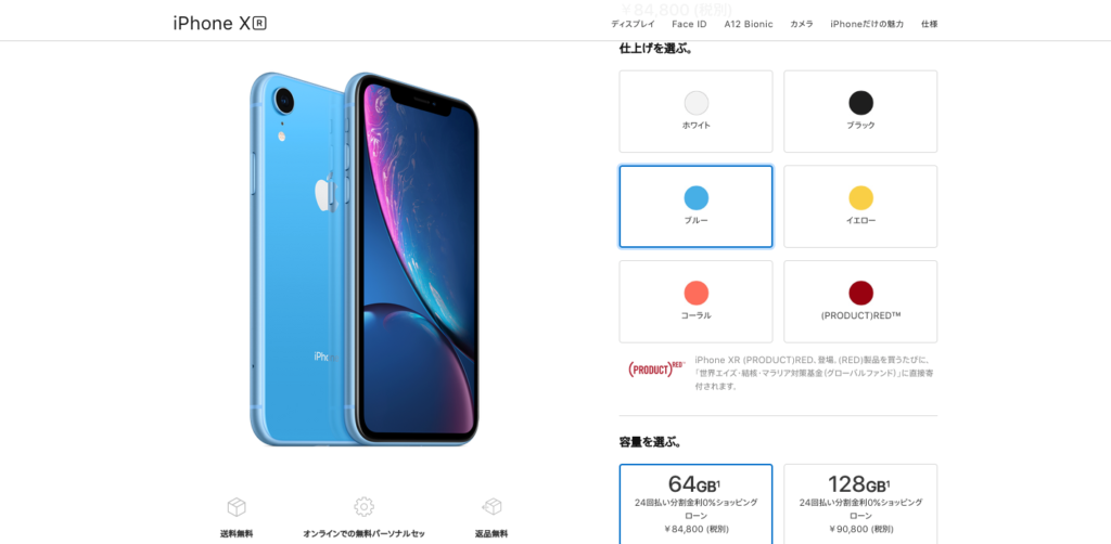 iPhone XR 64GB ブルー Apple(日本)