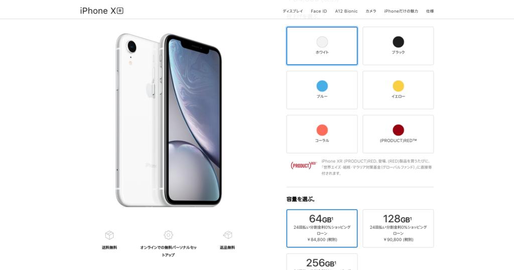 iPhoneXR 64GB ホワイト Apple(日本)