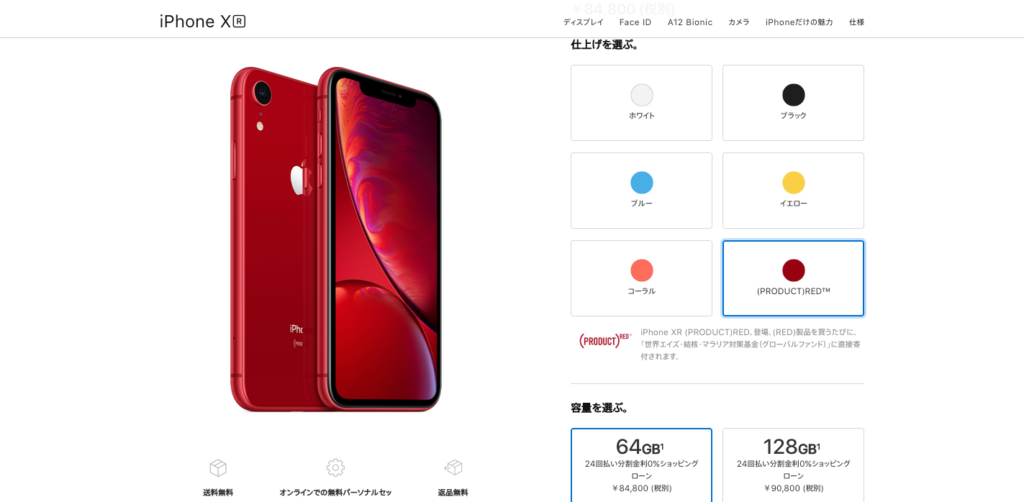 iPhone XR 64GB PRODUCT RED Apple(日本)