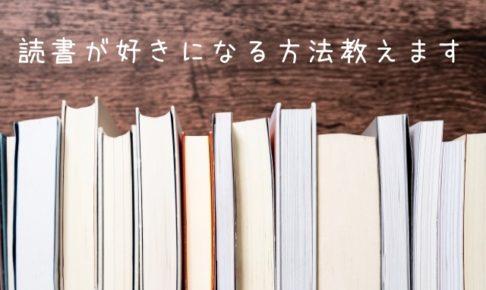 【読書体験】読書が苦手なあなたに本の読み方をご紹介!