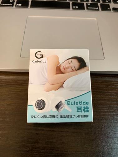 quietide 耳栓1