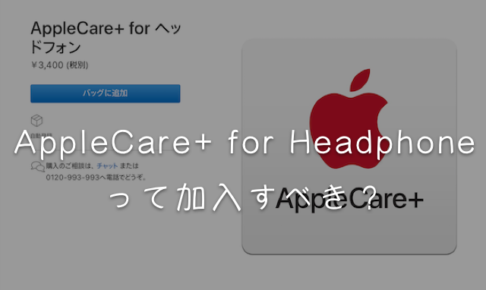 AirPods ProはAppleCare+