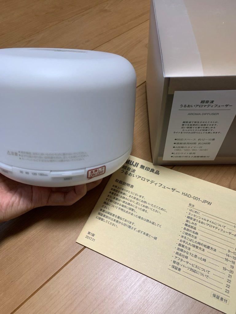 超音波式ディフューザー