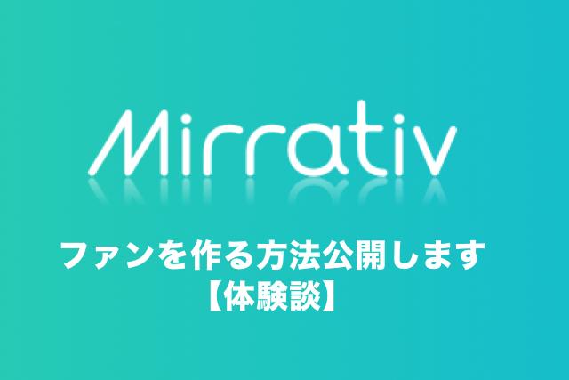 Mirrativ(ミラティブ)て知ってる?配信アプリでファンを作る方法【体験談】