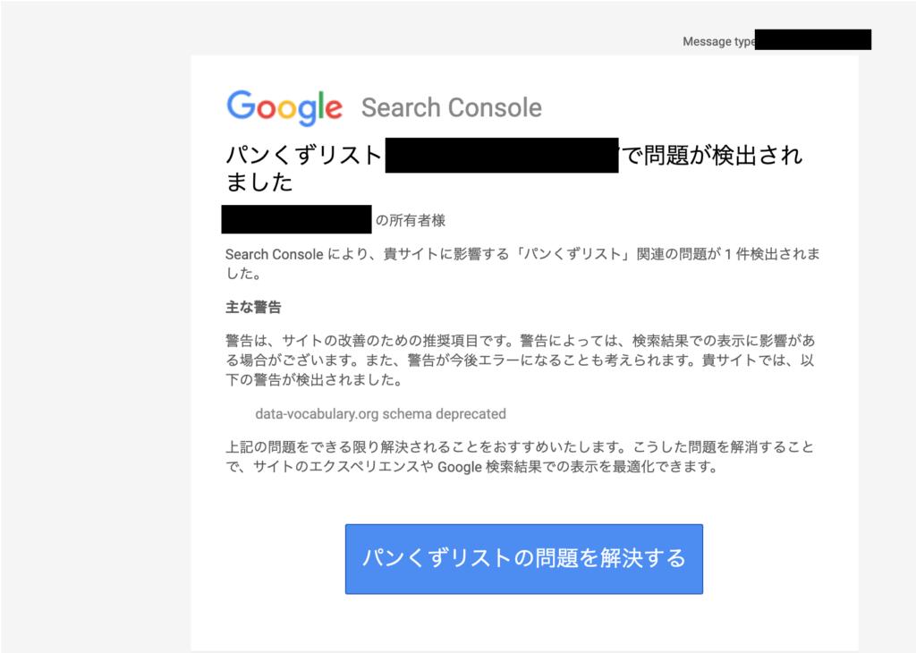 Google Search Consoleでエラー