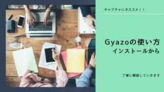 Gyazoの使い方をインストールから丁寧に解説!オススメです