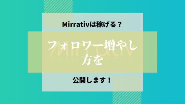 Mirrativ(ミラティブ)は稼げる?フォロワー増やす法公開【体験談】