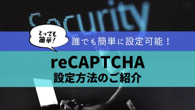 reCAPTCHAでスパム対策!導入方法紹介【簡単】
