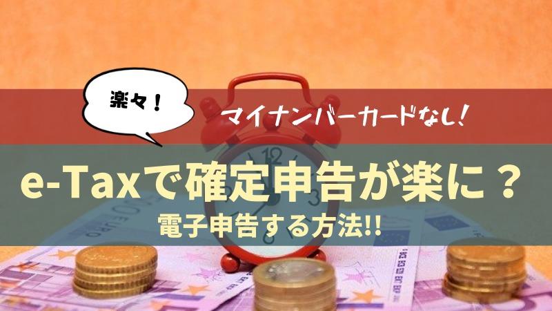 e-Taxで確定申告が楽に?マイナンバーカードなしで電子申告する方法!