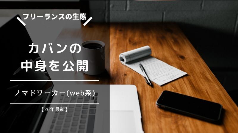 ノマドワーカー(web系)のカバンの中身を公開します!【20年最新】