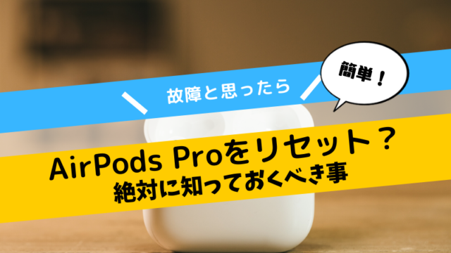 AirPods Proをリセット?故障と思ったら絶対に知っておくべき事