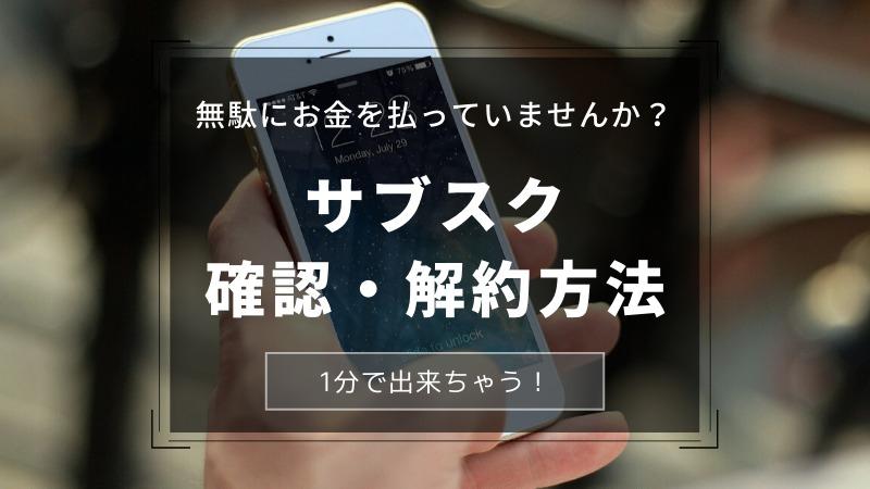 iPhoneのサブスクリプションの確認・解約方法【知らないと損?】