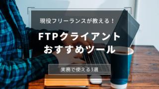 FTPクライアントおすすめツール紹介!実務で使える3選【wordpressにも!】
