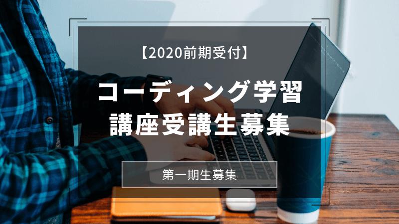 【2020前期受付】コーディング学習講座第一期生募集します!