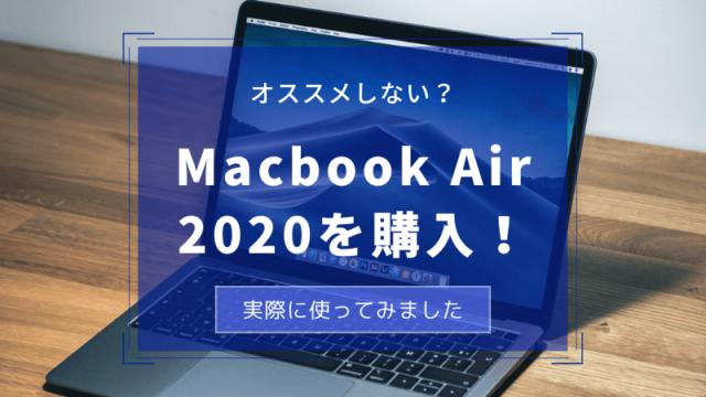 オススメしない?Macbook Air 2020を購入!実際に使ってみて