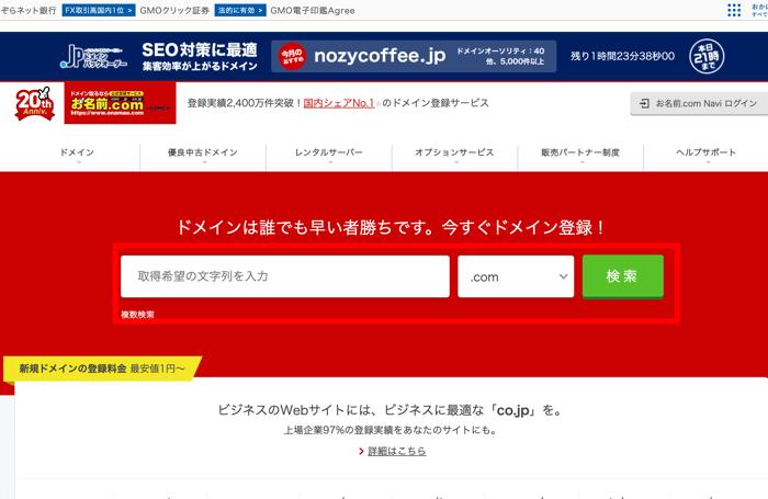 お名前.comへアクセス!