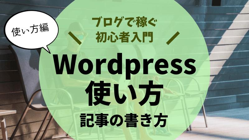 Wordpressの使い方完全攻略!初心者向けに解説していきます【図多め】