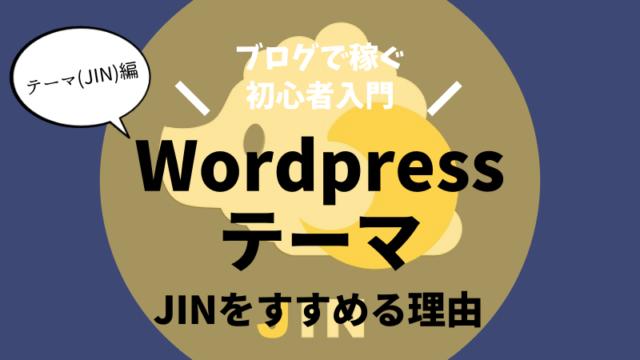 WordpressテーマはJINがオススメ!ブログ初心者でもオススメしたい理由